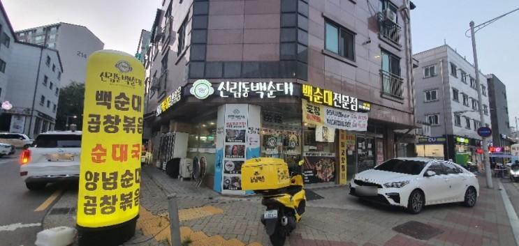김포 장기동 칠구네 신림동 백순대 맛나요