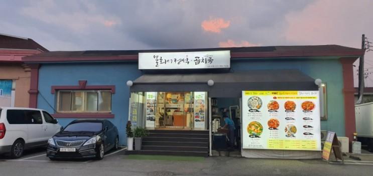 김포 양촌 물회의 정석에 다녀왔어요~~