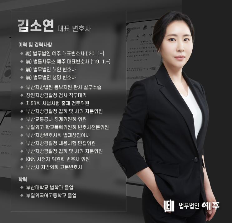 부산북구/강서구변호사? 무작정 선임하지 마세요.