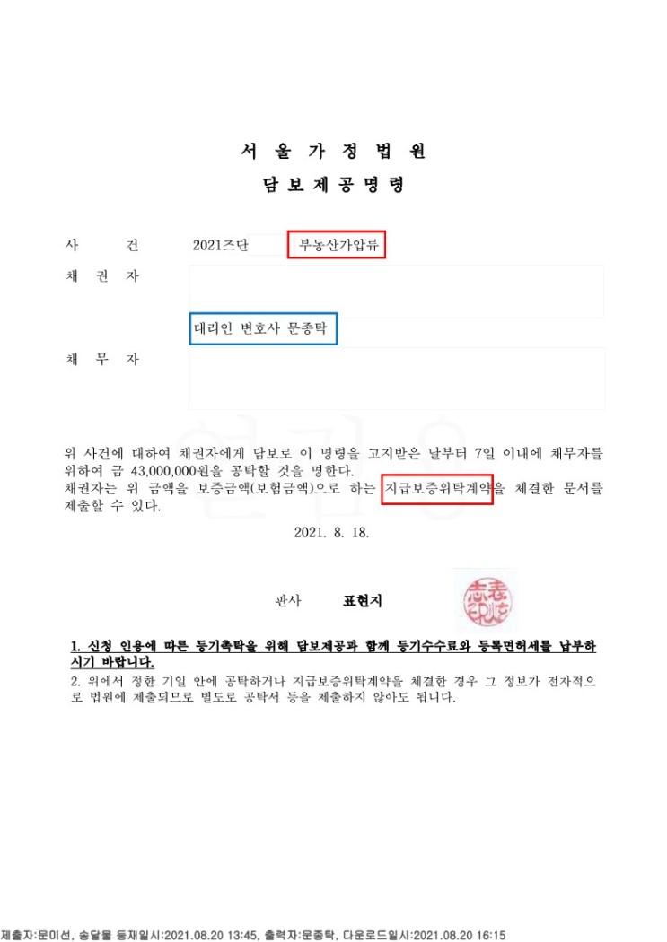 서울보증보험 sgi를 활용한 공탁 민사소송, 공탁보증보험을 담보로 채권보전하는 법