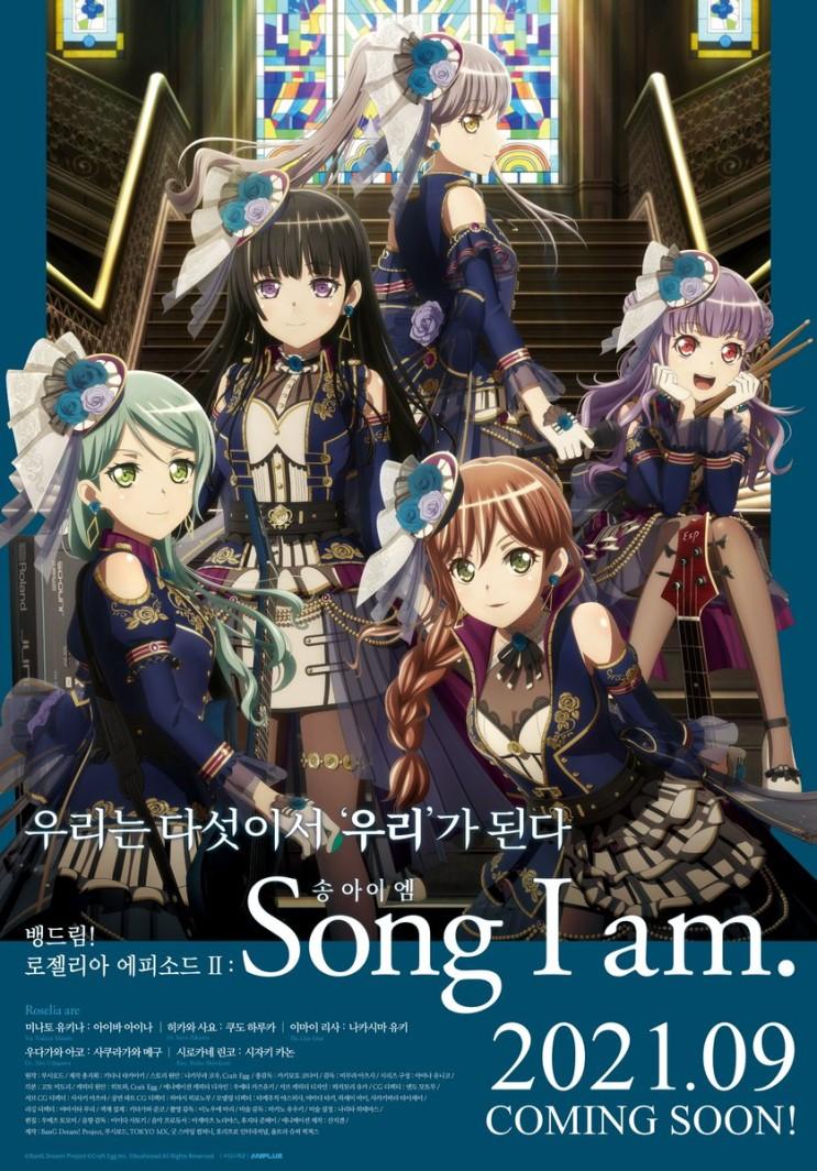 뱅드림! 로젤리아 에피소드Ⅱ: Song I am 2021년 9월 개봉 예정