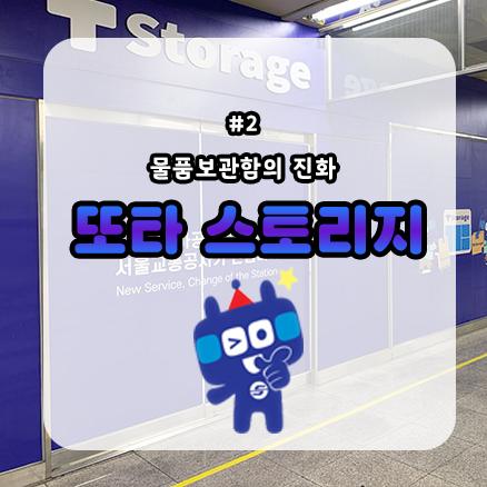 [서울교통공사 #2] 물품보관함의 진화, 또타 스토리지