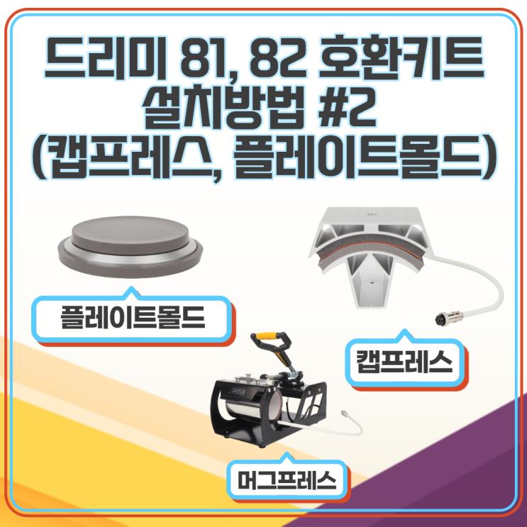 드리미81, 82 호환키트 설치방법 #2 캡프레스, 플레이트몰드