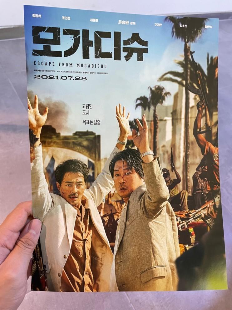 [영화 리뷰] 영화 모가디슈 후기 (쿠키영상 X)
