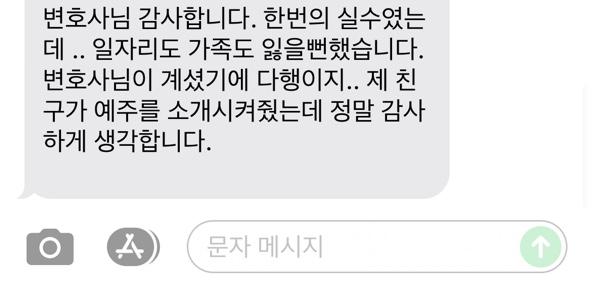 부산음주운전구제? 실제 의뢰인후기 <최초공개 >