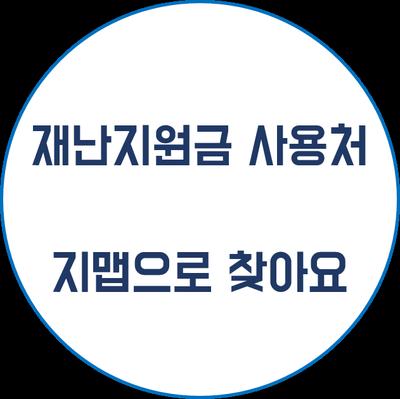 서울 경기도 재난지원금 국민지원금 사용처 지맵 하나면 해결