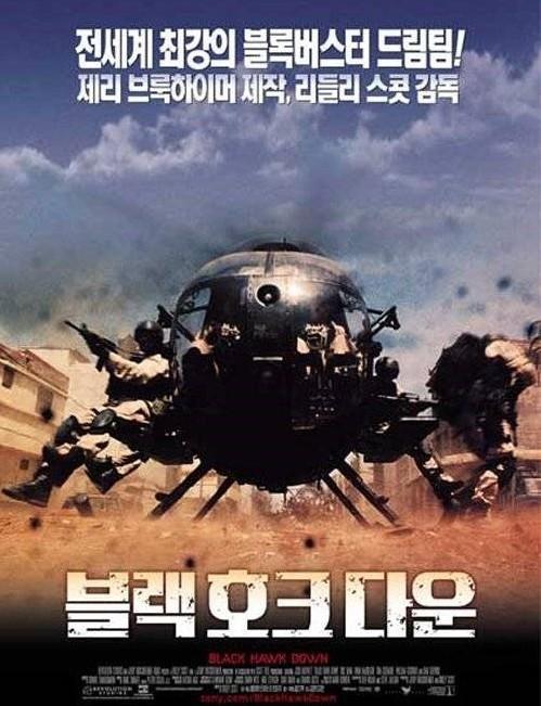 전쟁영화, 모가디슈 전투,2002년작,리들리 스콧 감독 [블랙 호크 다운]