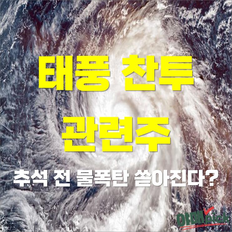 태풍 찬투, 16일 한국 상륙! 태풍·장마 관련주
