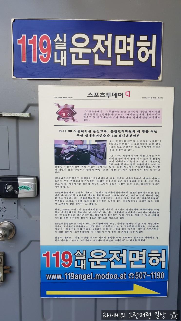 [부산운전연수] 18년 전통의 부산실내운전연습장 119실내운전면허