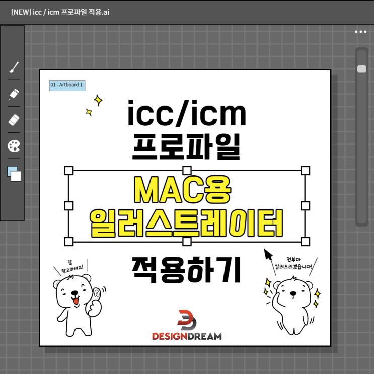 [승화전사프린터]MAC 일러스트레이터에 icc/icm 프로파일 적용하기