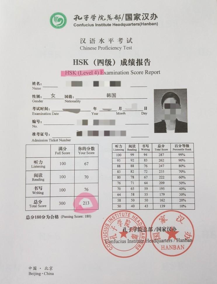 HSK 4급(중국어 자격증) 합격후기