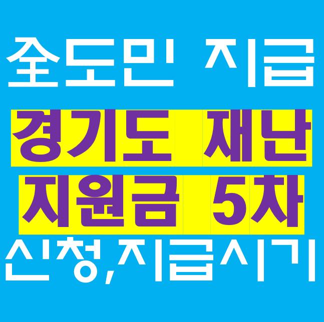 경기도 재난지원금 5차 대상:: 모든 도민 다 준다! 신청, 지급시기는?