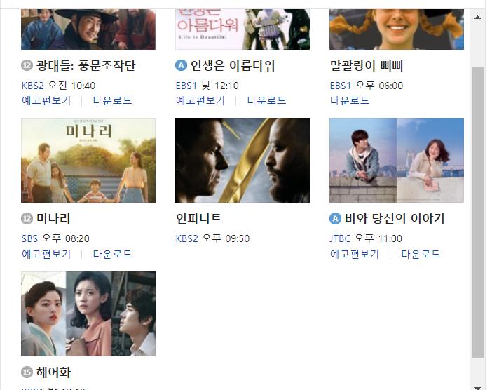 2021년 추석 특선 영화 편성표 및 간단한 줄거리 리뷰