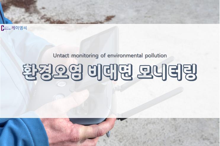 [ 보도자료 ] 추석 연휴기간 환경오염행위 비대면 감시·단속 추진