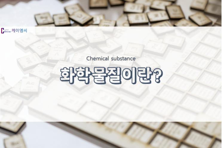화학물질(chemical substance)이란?
