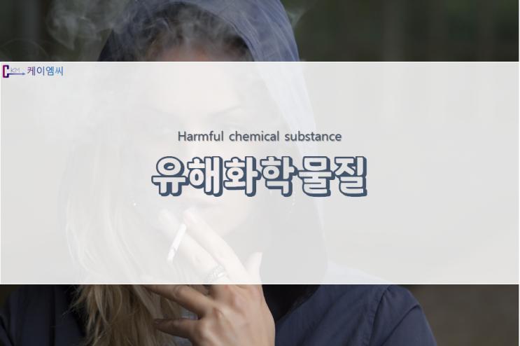 유해화학물질이란?