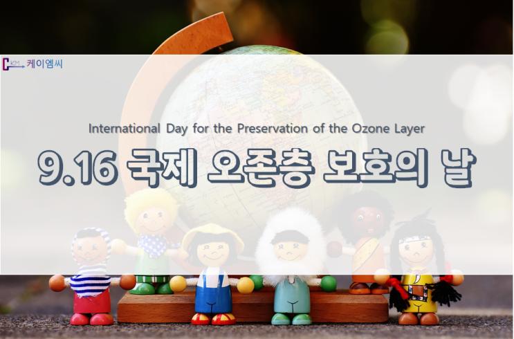 9.16 국제 오존층 보호의 날