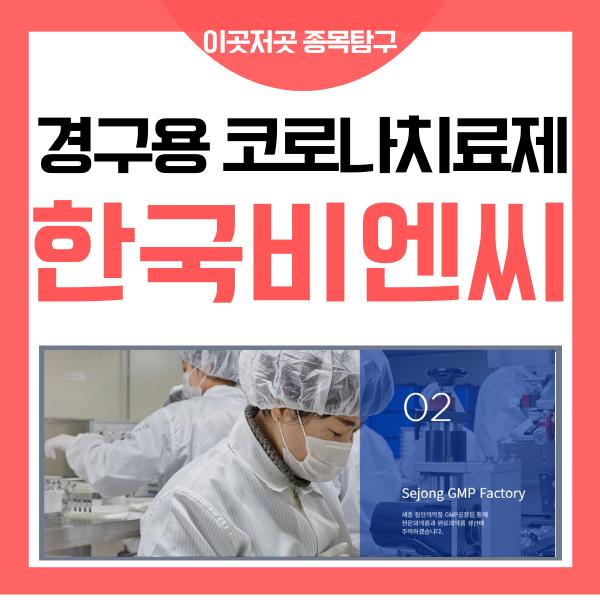 한국비엔씨 주가 - 3차 파동은 언제 오려나?