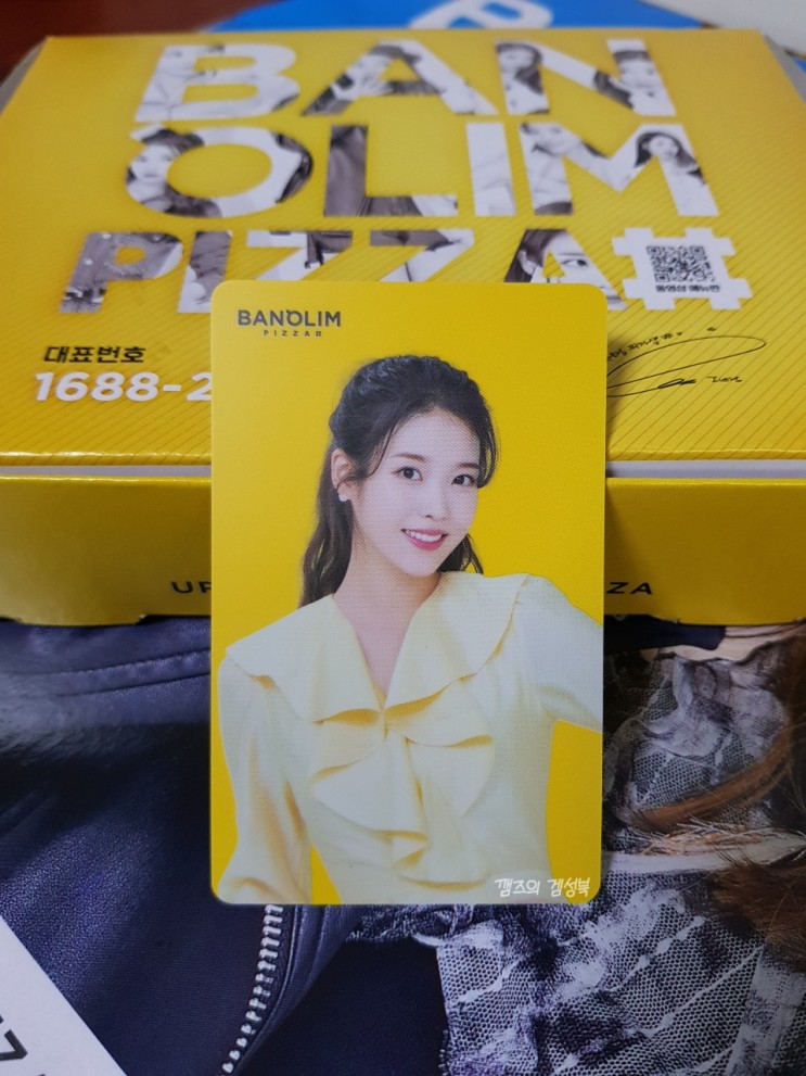 반올림피자샵 아이유 포토카드 세번째 버전  노랑유 반올림피자샵 추천메뉴 / 반올림 아이유 포카 이벤트 스페셜 골드카드?!