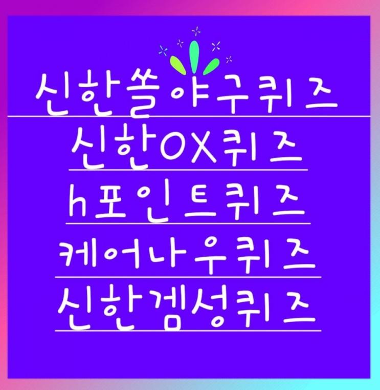 신한 쏠야구 퀴즈9월24일 신한쏠퀴즈 9월24일 승리팀이낸 점수 h포인트퀴즈 9월24일 신한겜성퀴즈 신한플러스 MBC 야생돌 투표플랫폼 오픈기념 신한퀴즈 신한페이판퀴즈
