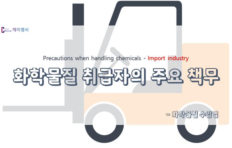 화학물질 취급자의 주요 책무(화학물질 수입자)