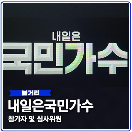 내일은 국민가수 참가자 소개 TV조선 첫방송