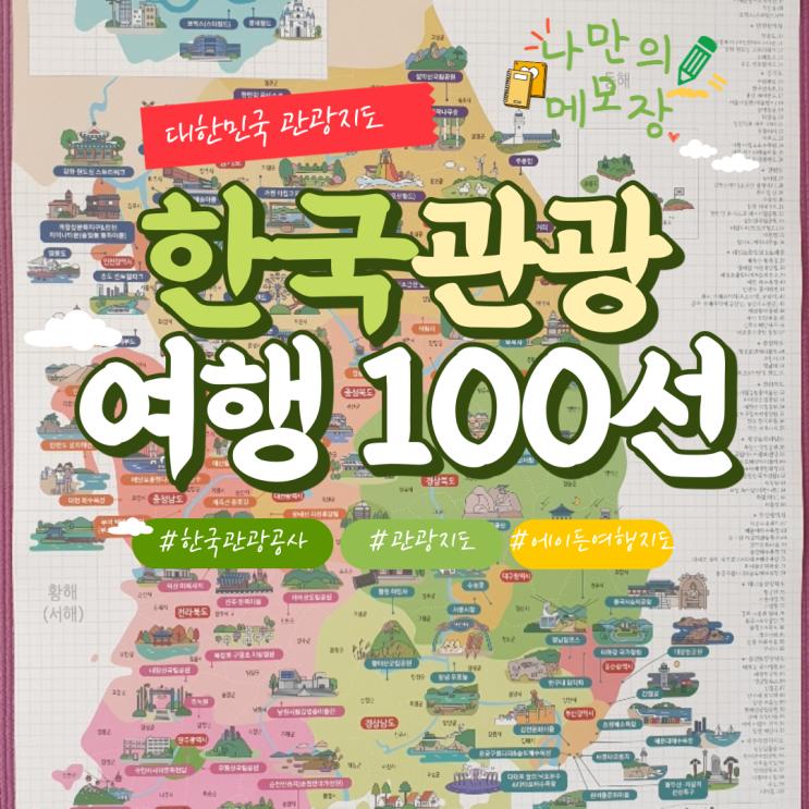 한국관광공사 추천 여행지 '한국관광 100선 스크래치 우리나라 지도'
