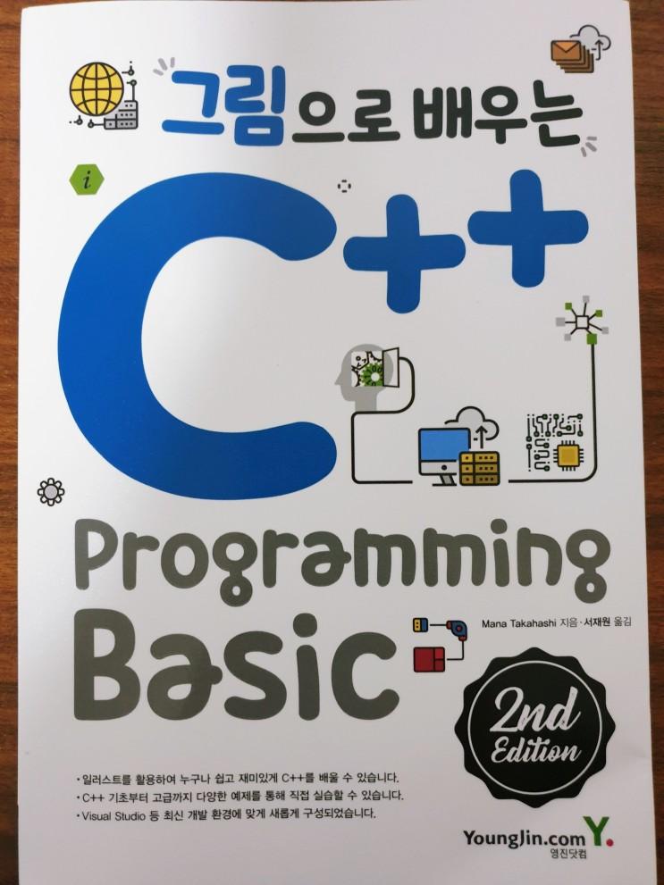 [기술] [89] 그림으로 배우는 C++ Programming Basic 2nd Edition - 타카하시 마나