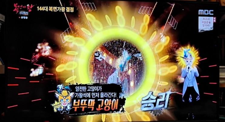 복면가왕 부뚜막고양이 2021 힘내소 라포엠 정민승  꺾고 8연승