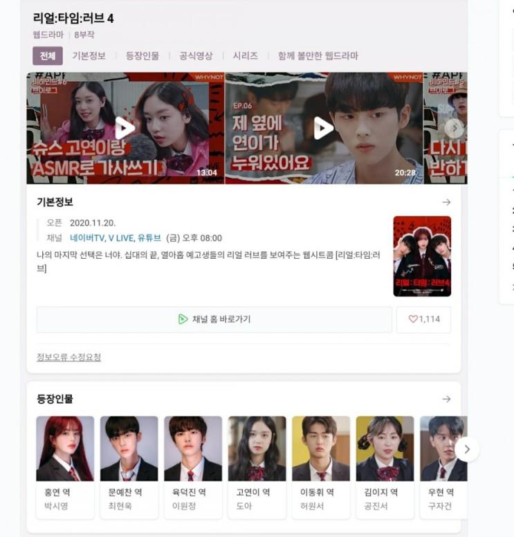 리얼타임 러브 4 웹드라마