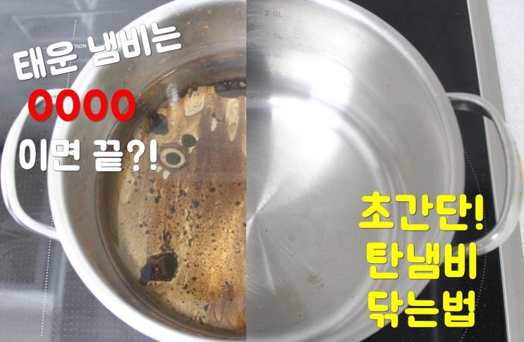 초간단! 태운 탄냄비 닦는법 0000 미니멀 주방 살림꿀팁