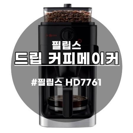풍부한 맛을 느끼게 해주는 필립스 HD7761 드립 커피메이커