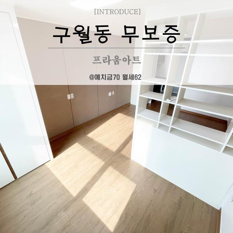 인천 구월동 무보증 원룸 프라움아트 오피스텔 단기월세