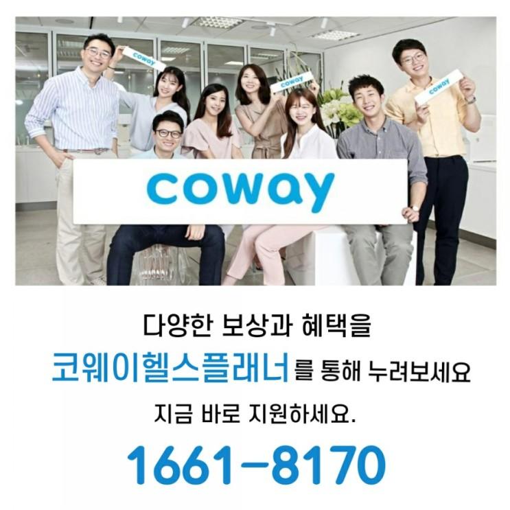일자리추천]코웨이영업에 관심있다면?프리랜서/투잡으로 월100이상 더 벌고싶다면?