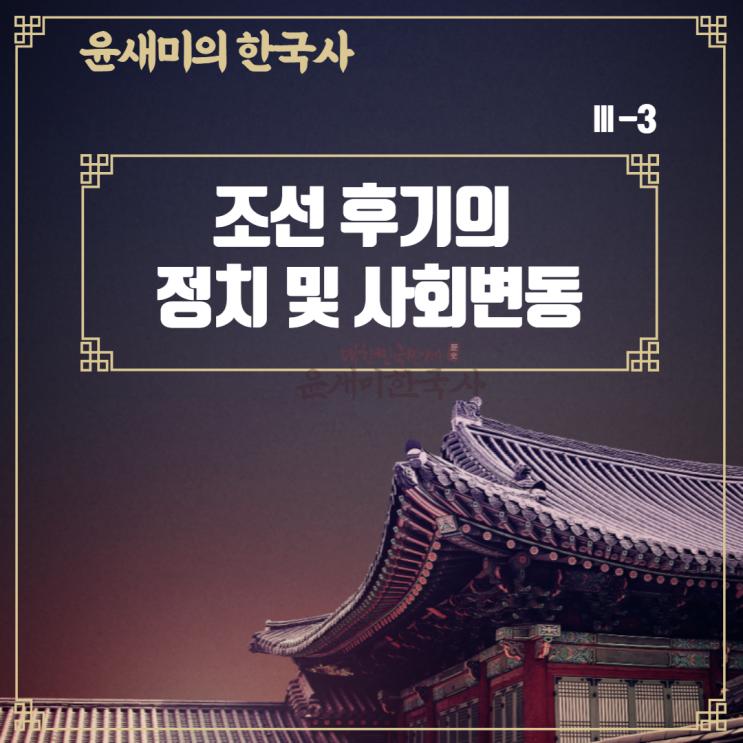 Ⅲ-3. 조선 후기의 정치와 사회 변동 (17~19세기)