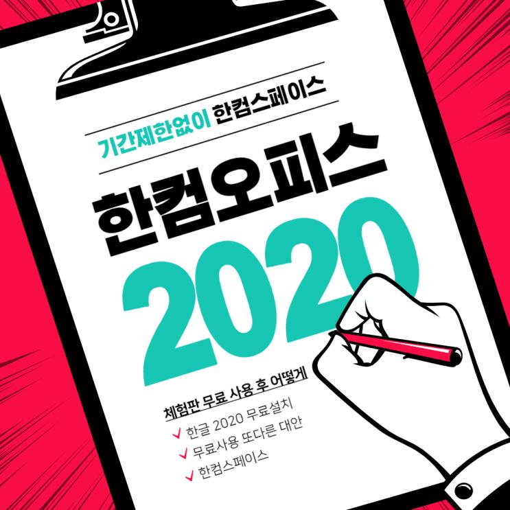 한글 2020 무료설치 및 체험판 기간제한없는 한컴스페이스