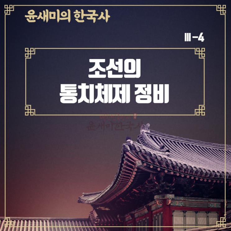 Ⅲ-4. 조선의 통치체제 정비