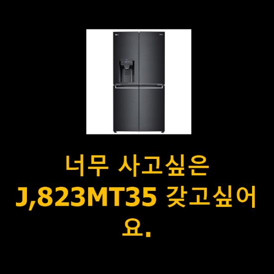 너무 사고싶은 J,823MT35 갖고싶어요.