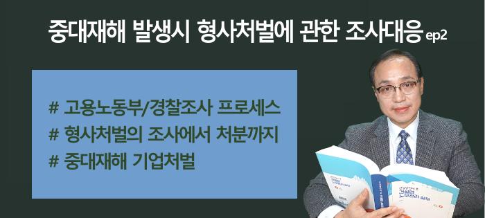 [노알남] 중대재해 발생시 형사처벌에 관한 조사대응(중대재해실무ep2)
