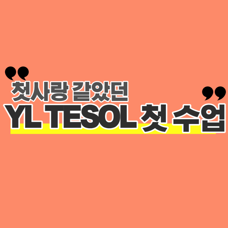 [어린이테솔 수강후기] 첫사랑 같았던, YL TESOL 첫 수업