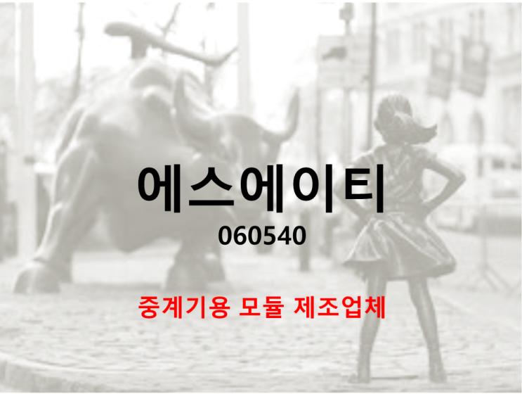 중계기용 모듈 제조업체 에스에이티 주가와 배당 (feat. 월봉이 예뻐서)