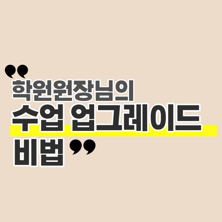 [테솔자격증 / 수강후기] 학원 원장님의 수업만족도 업그레이드 비법