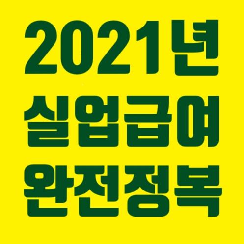 2021년 실업급여 조건 완벽정리!!(+조건,수급기간,자격,금액)