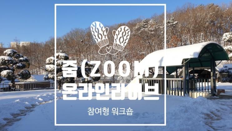 줌(zoom) 온라인 라이브 워크샵 : 서대문구