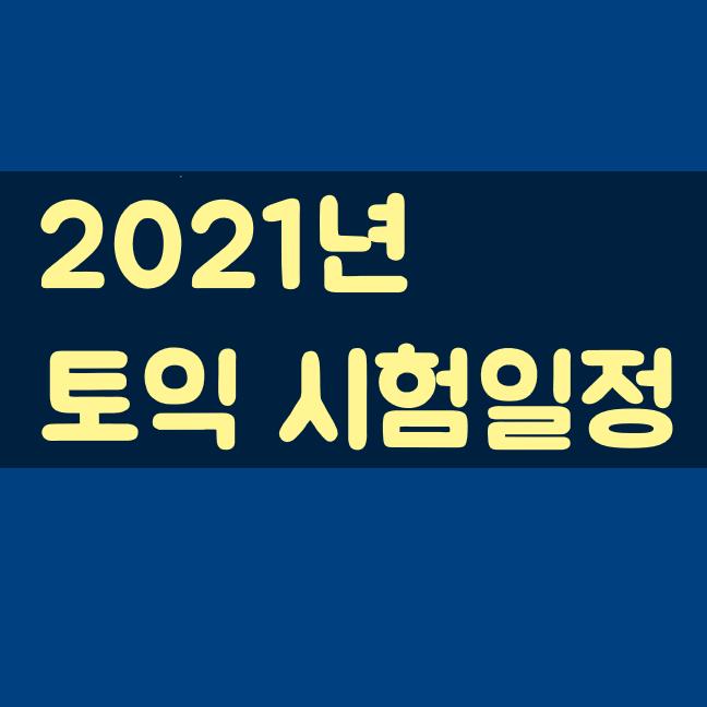 2021년 토익 시험일정 정리(+토익공식시험사이트첨부)
