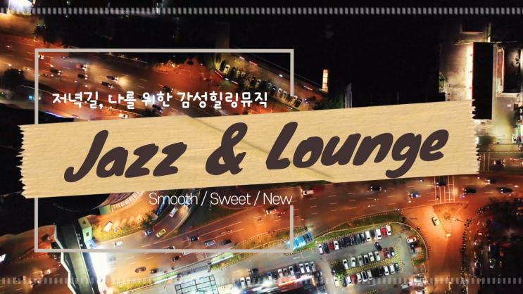 오후 8시, 감성온도 높여주는 Jazz&Lounge 음악
