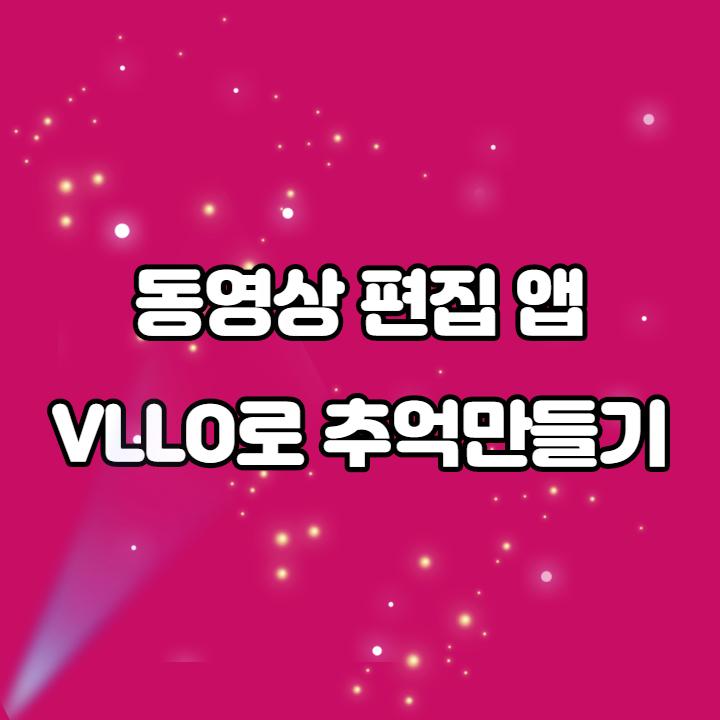 동영상 편집 앱 VLLO로 추억 만들기