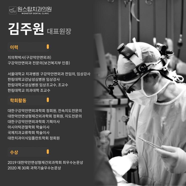 후회없는 치과 선택을 위한 3가지 체크리스트 - 원스탑치과의원 김주원 대표 원장