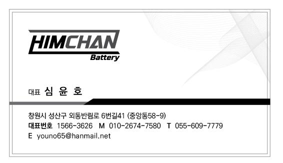 [6년 전 오늘] 창원밧데리힘찬밧데리(현대 제네시스 쏘나타 배터리 무료점검)창원 신월동 자동차밧데리힘찬밧데리창원밧데리마산밧데리진해밧데리김해장유GBGP