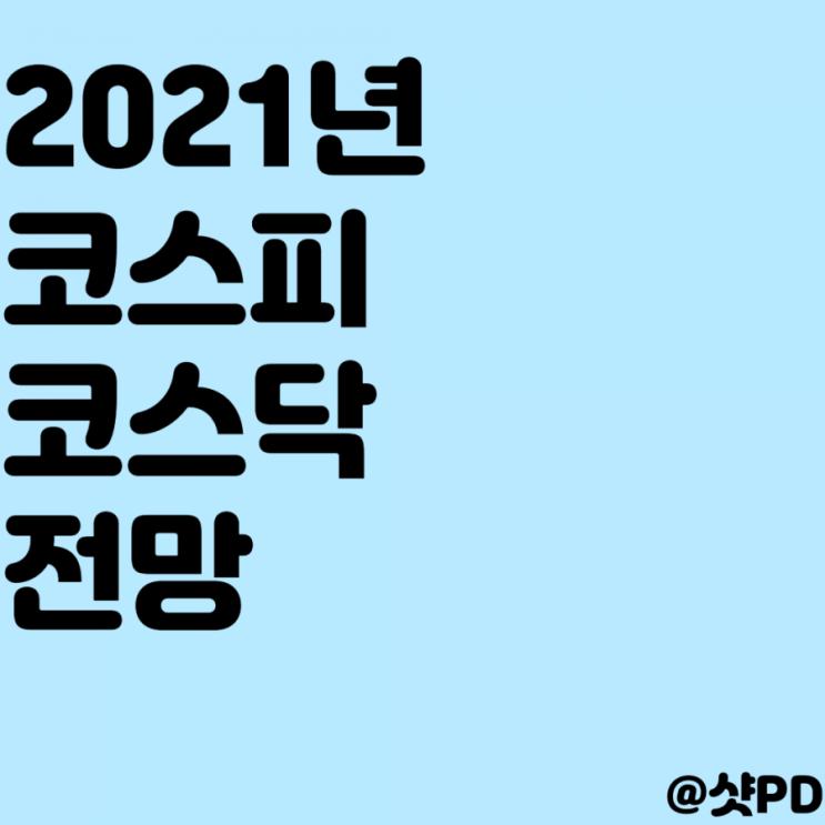 (유머) 박호두 매매기법을 적용한 2021년 한국 주식시장 전망은 어둡다.